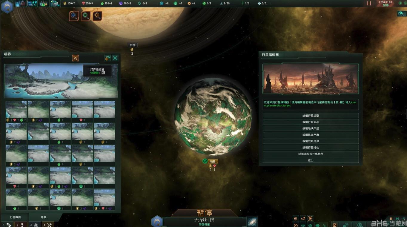 群星行星类型编辑器截图1