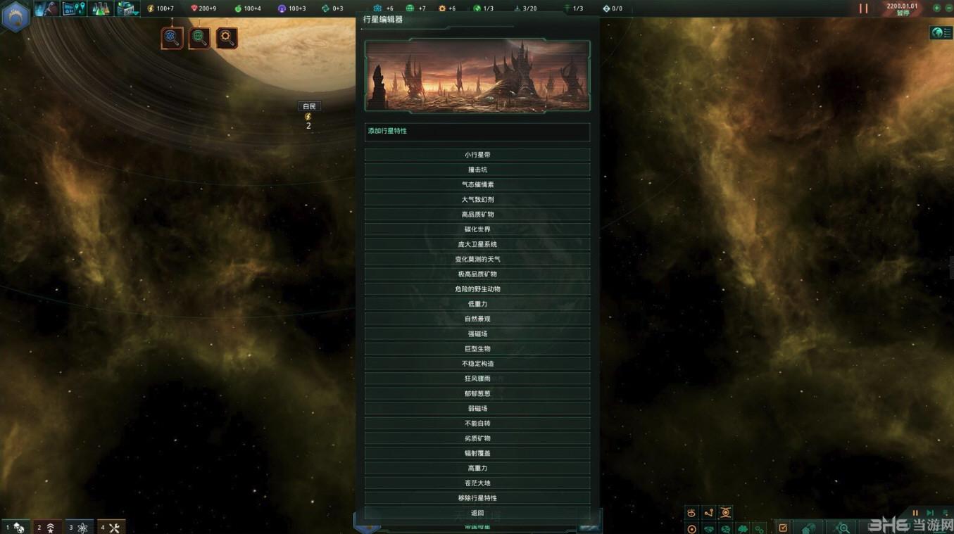 群星行星类型编辑器截图2