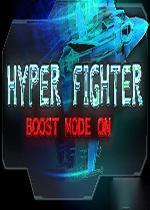 超级战斗机强化模式(HyperFighter Boost Mode ON)破解版