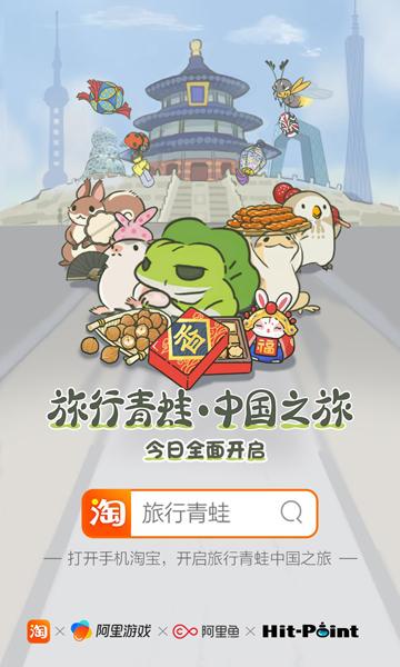 旅行青蛙中国之旅截图