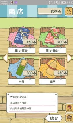 旅行青蛙中国之旅截图2