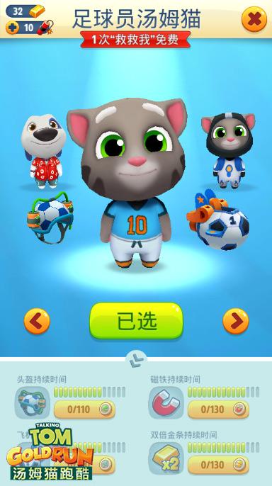汤姆猫大秀cosplay技术,身着会说话家族专属足球训练服,头戴可爱的