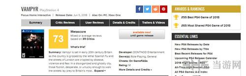 吸血鬼Metacritic评分