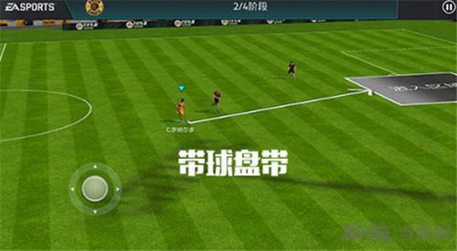 FIFA足球世界盘带图片