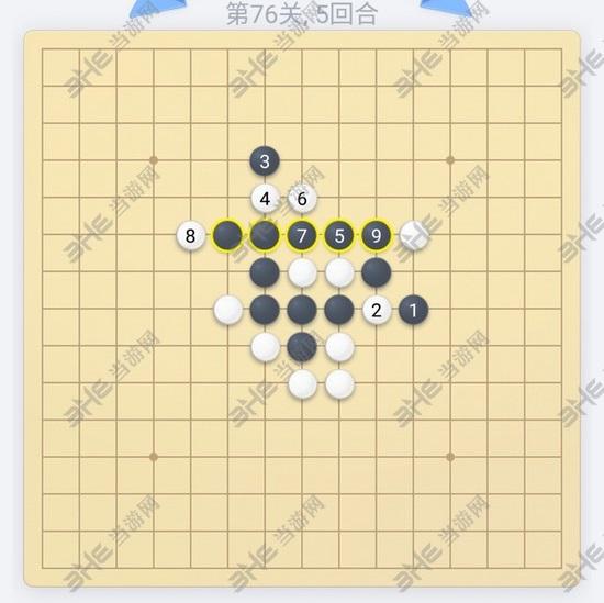 微信欢乐五子棋第76关图片