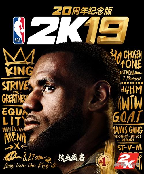 NBA2K二十周年封面图片