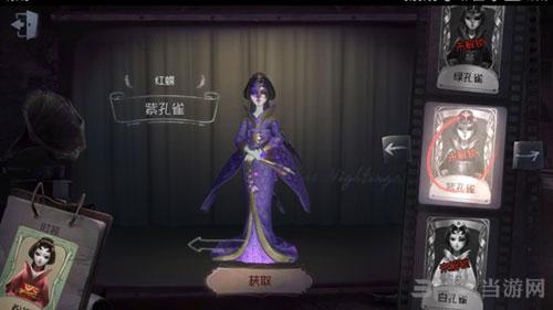第五人格红蝶紫孔雀皮肤怎么获得 红蝶紫孔雀时装属性