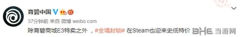 育碧官方微博图片