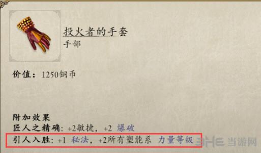 永恒之柱2五色菱法师玩法介绍5