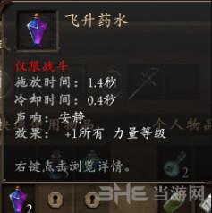 永恒之柱2五色菱法师玩法介绍8