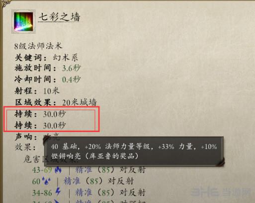 永恒之柱2五色菱法师玩法介绍9