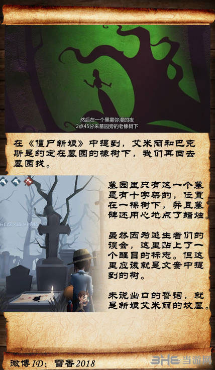 第五人格地图剧情推演 地图背景故事介绍