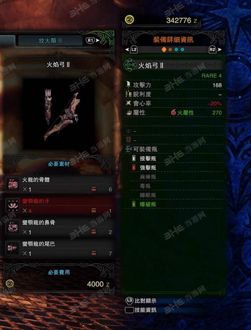 怪物猎人世界火焰弓II游戏图片