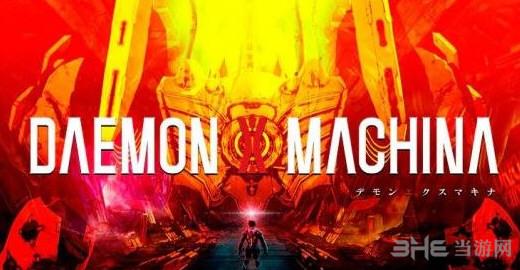 Daemon X Machina游戏截图1