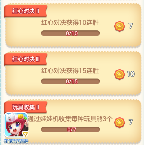 童话萌消团2
