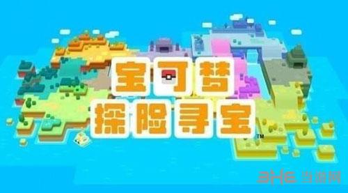 宝可梦探险寻宝游戏宣传图2