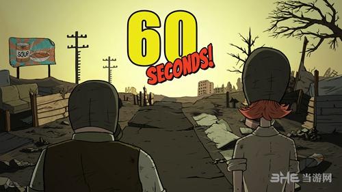 60秒游戏图片1