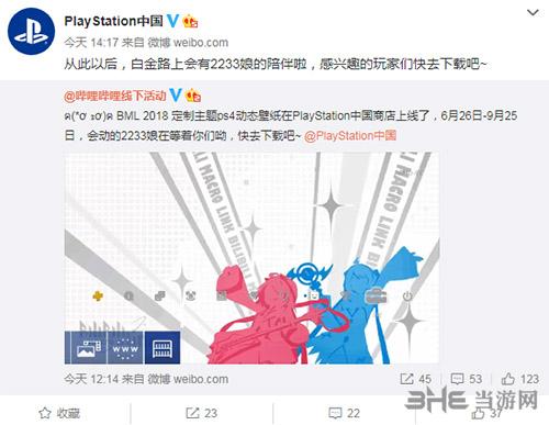 PlayStation中国官博
