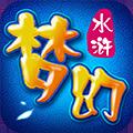 梦幻水浒安卓版v1.60.6
