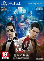 如龙0:誓言之地(Yakuza 0)PC中文硬盘版