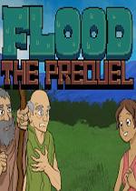 洪水:前传(Flood: The Prequel)破解版