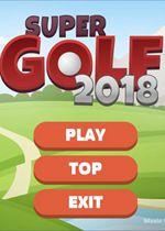 超级高尔夫2018