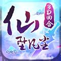 仙坠凡尘安卓版v1.0.22