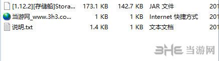 我的世界1.12.2存储船MOD截图1