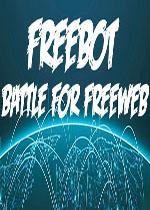 自由机器人:自由网络之战