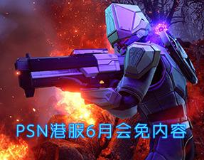 PSN港服6月会免内容 2018年6月有哪些会免游戏
