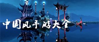 中国风手游大全