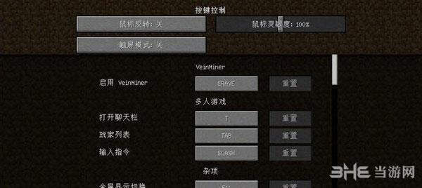 我的世界1.7.10连锁采集MOD截图3