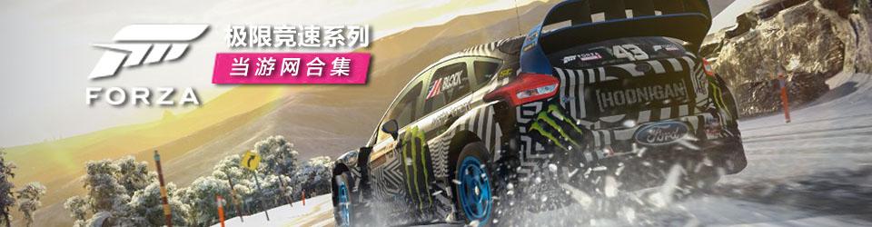 极限竞速系列下载_Forza系列合集_极限竞速地平线PC版大全_当游网