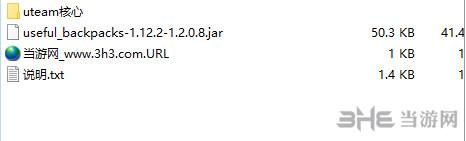 我的世界1.12.2有用的背包MOD截图1