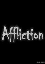 苦难(Affliction)镜像版