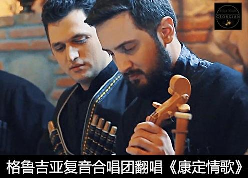 格鲁吉亚复音合唱团翻唱《康定情歌》