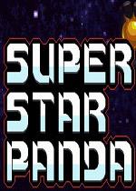 超级明星熊猫(Super Star Panda)中文破解版