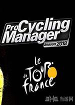 职业自行车队经理2018(Pro Cycling Manager 2018)镜像版