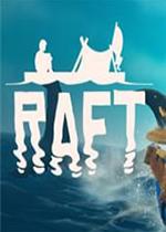 木筏:求生(RAFT)Steam中文破解版 第二章 Early Access