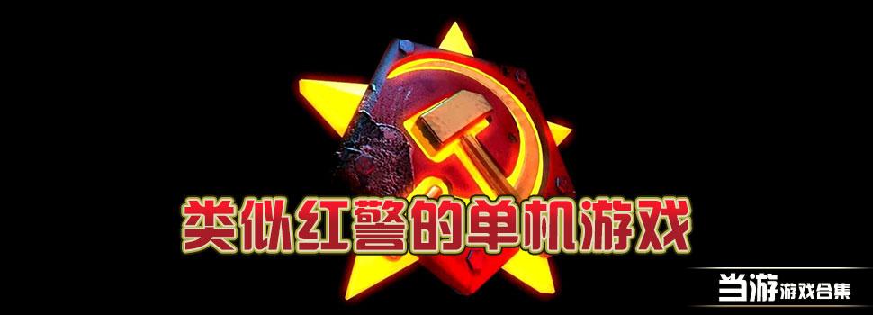 类似红警的单机游戏_红警一样的单机游戏_及时战略游戏下载_当游网