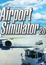 机场模拟器2019(Airport Simulator 2019)SKIDROW修正镜像版
