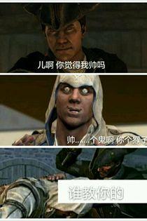 刺客信�l3�焊�(gao)游(you)�蛉�D 康(kang)�{�c�H爹的爆笑(xiao)�υ�