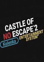 无法逃离的城堡2
