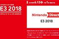 E3 2018任天堂直面会时间正式宣布 6月13日敬请期待