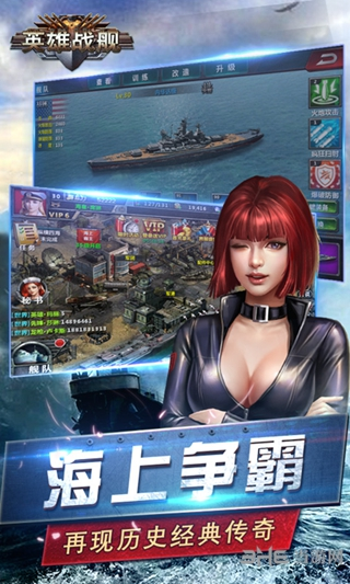 英雄战舰变态版截图0