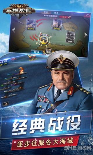 英雄战舰变态版截图1