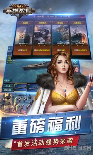 英雄战舰变态版截图2