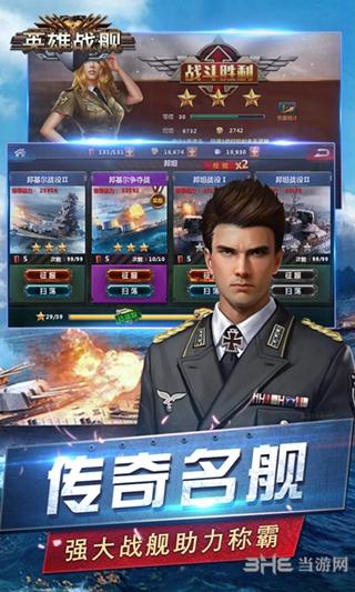 英雄战舰变态版截图3