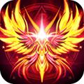 屠龙破晓安卓版v3.3.6