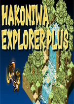 箱庭探险者Plus(Hakoniwa Explorer Plus)破解版